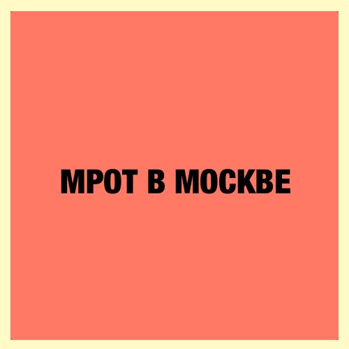 МРОТ в Москве с 1 января 2019 года