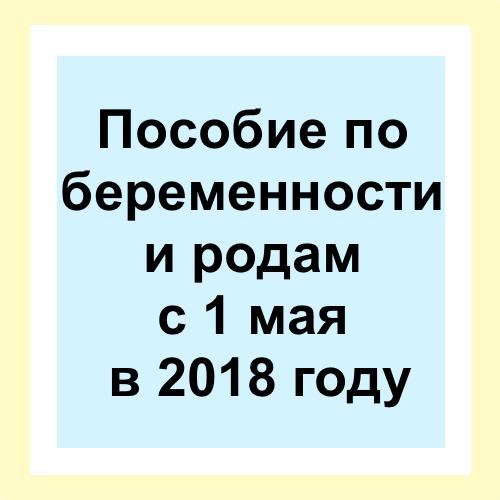 Расчет пособия по беременности и родам из МРОТ в 2019 году