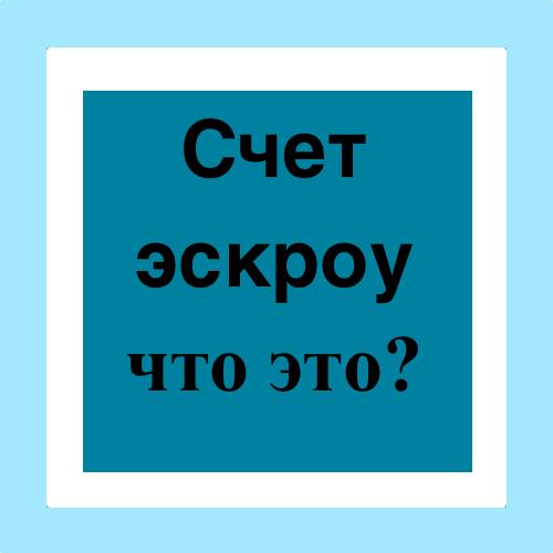 Что это – счет эскроу — investim.info