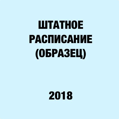 Штатное расписание в 2019 году: образец