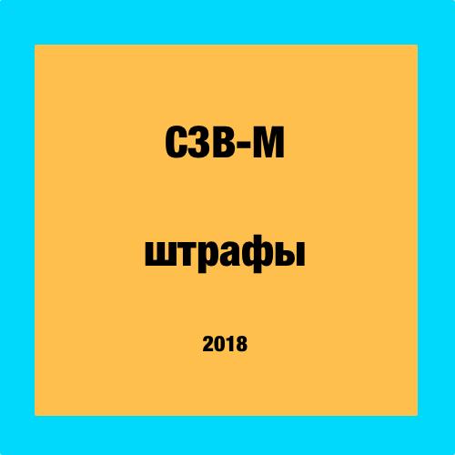 Штрафы за несдачу (несвоевременную) сдачи СЗВ-М в 2019 году