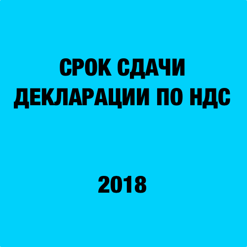 Образец заполнения декларации по НДС за 1 квартал 2019 года и весь год