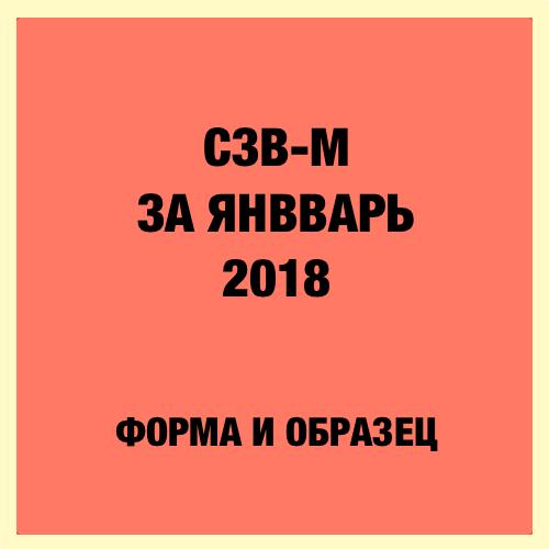 СЗВ-М за февраль - 2019: сроки сдачи