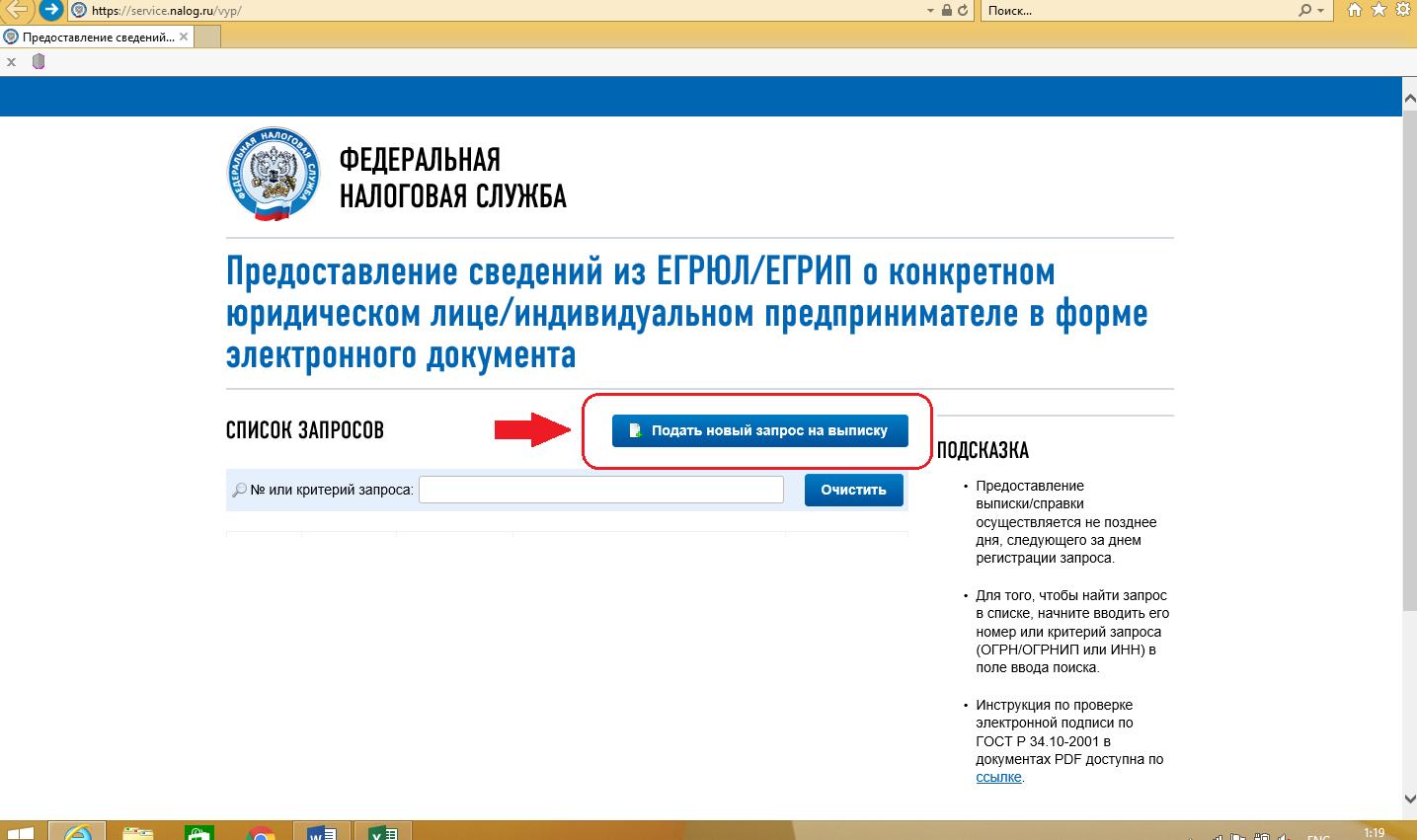 Выписка из ЕГРИП для ИП - какие сведения содержит и как.