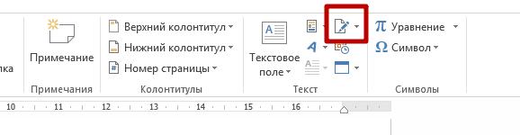 C:\Users\Вова\Desktop\БУХГУРУ\февраль 2018\47 Как создать электронную подпись ВЕБ\ehlektronnaya-podpis'-v-word-knopka.png