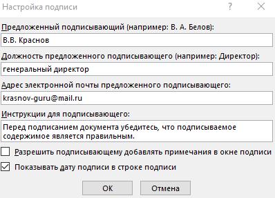 C:\Users\Вова\Desktop\БУХГУРУ\февраль 2018\47 Как создать электронную подпись ВЕБ\ehlektronnaya-podpis'-v-word.png