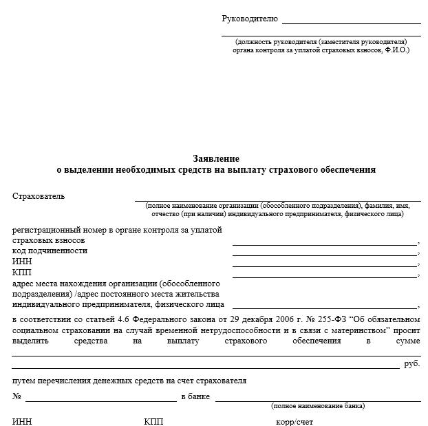 C:UsersВоваDesktopБУХГУРУмарт 201823 Возмещение из ФСС пособия по беременности и родам в 2018 году ВЕБzayavlenie-na-vozmeshchenie-FSS-shapka.png