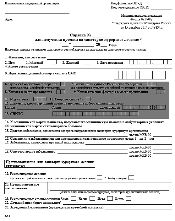 C:\Users\Вова\Desktop\БУХГУРУ\март 2018\26 Путевки за счет ФСС в 2018 году ВЕБ\spravka-na-poluchenie-putyovki-FSS.png