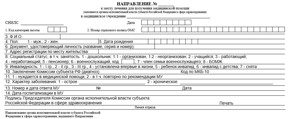 C:UsersВоваDesktopБУХГУРУмарт 201826 Путевки за счет ФСС в 2018 году ВЕБnapravlenie-k-mestu-lecheniya.png