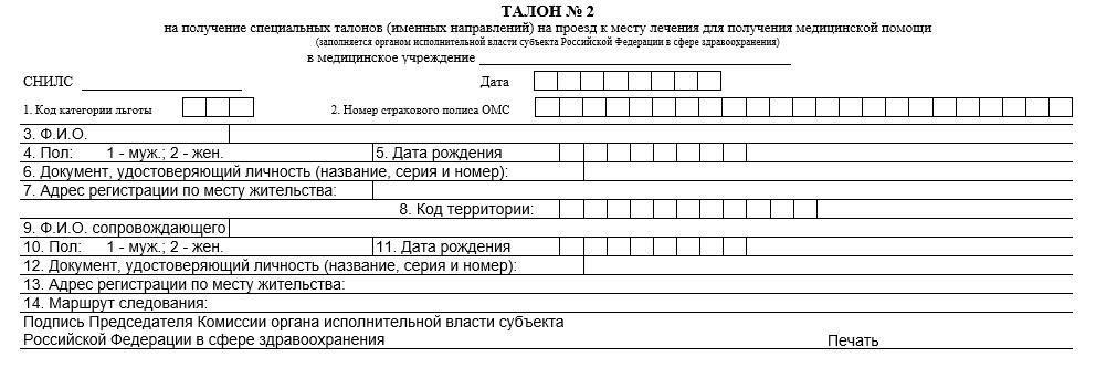 C:UsersВоваDesktopБУХГУРУмарт 201826 Путевки за счет ФСС в 2018 году ВЕБtalon-na-proezd-k-mestu-lecheniya.png