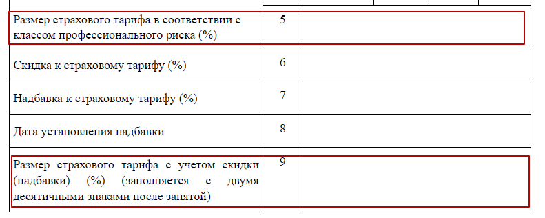 C:\Users\Вова\Desktop\БУХГУРУ\март 2018\ВЕБ Форма 4-ФСС обязательные листы\Tablica-1-formy-4-FSS.png