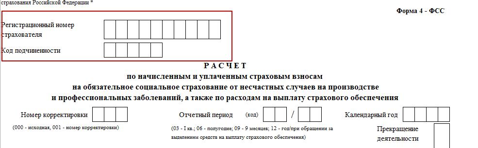 C:\Users\Вова\Desktop\БУХГУРУ\март 2018\ВЕБ Форма 4-ФСС обязательные листы\reg-nomer-i-kod-podchinyonnosti-v-4-FSS.png