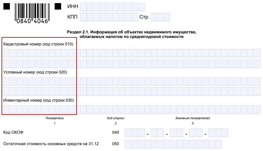 C:\Users\Вова\Desktop\БУХГУРУ\март 2018\ВЕБ Заполнение декларации по налогу на имущество рекомендации ФНС России\stroki-010-020-030-deklar-po-nalogu-na-imushch.png