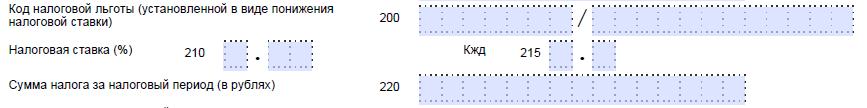 C:\Users\Вова\Desktop\БУХГУРУ\март 2018\ВЕБ Заполнение декларации по налогу на имущество рекомендации ФНС России\str-200-210-deklar-po-nalogu-na-imushch.png