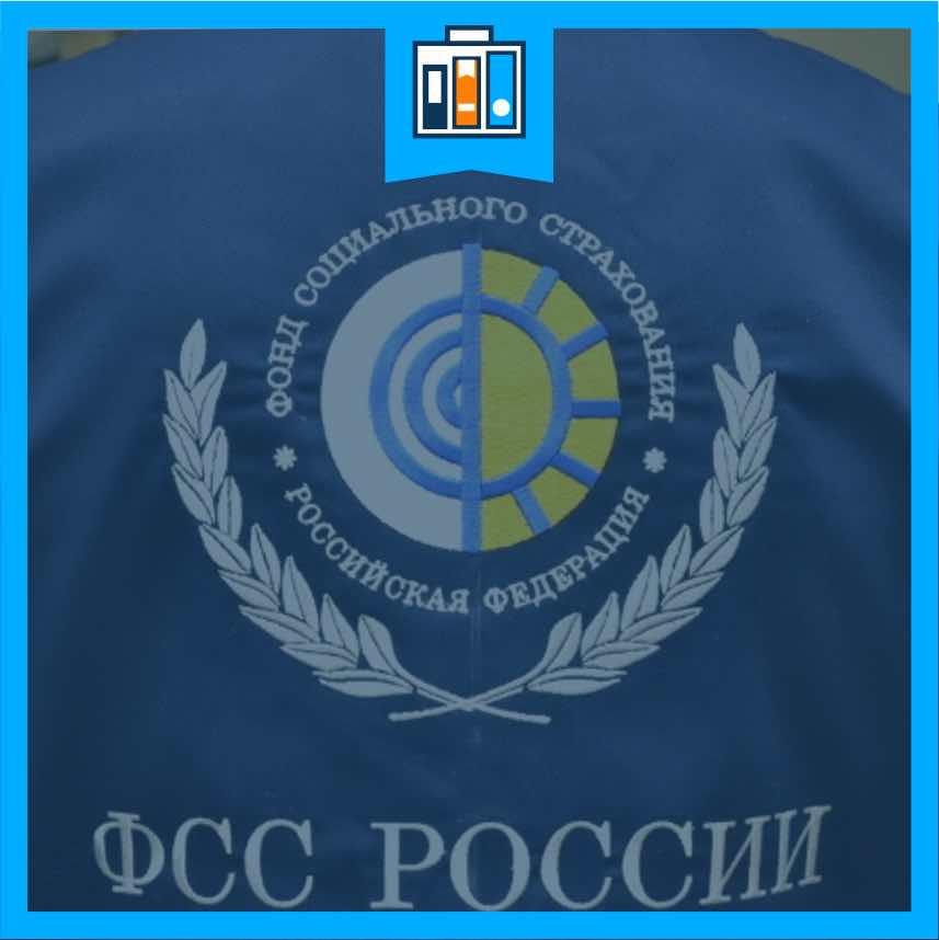 Заявление о регистрации ип как работодателя в фсс компании занимающиеся регистрацией ооо ип
