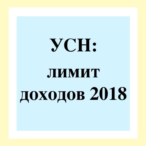 Условия перехода на УСН в 2019 году