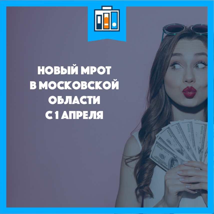 Новый МРОТ в Московской области с 1 января 2019 года