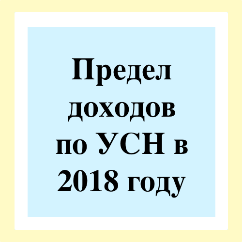 Лимиты по УСН для перехода на упроещенку с 2019 года