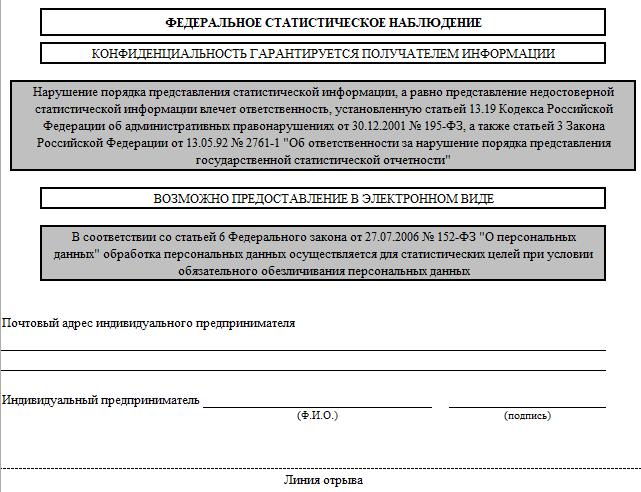 Изображение - Заполнение п. 3 формы 1-ип c-users-vova-desktop-buhguru-aprel-2018-113-form-5