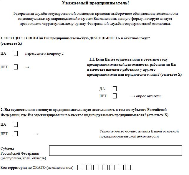Изображение - Заполнение п. 3 формы 1-ип c-users-vova-desktop-buhguru-aprel-2018-113-form-7