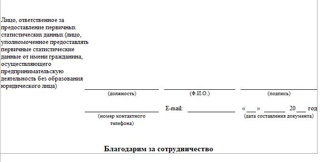 Изображение - Заполнение п. 3 формы 1-ип c-users-vova-desktop-buhguru-aprel-2018-113-form-9