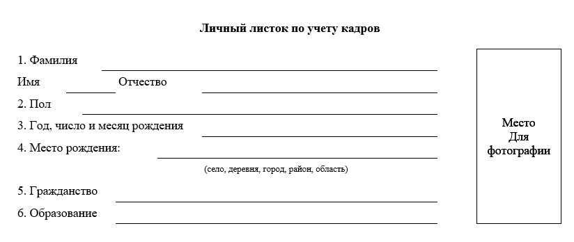 C:\Users\Вова\Desktop\БУХГУРУ\апрель 2018\150 Личный листок по учёту кадров ВЕБ\lichn-listok-po-uchetu-kadrov-shapka.png