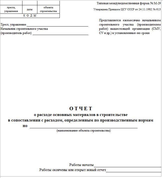 C:\Users\Вова\Desktop\БУХГУРУ\апрель 2018\180 Форма М-29 на списание материалов образец заполнения ВЕБ\forma-M-29-titul.png