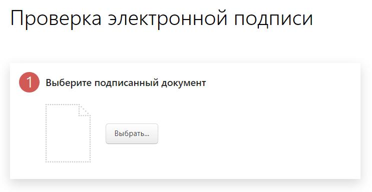 C:\Users\Вова\Desktop\БУХГУРУ\апрель 2018\56 1 Сертификат ключа проверки электронной подписи ВЕБ\proverka-ehlektronnoj-podpisi-onlajn.png
