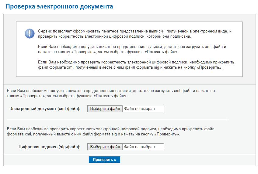 C:\Users\Вова\Desktop\БУХГУРУ\апрель 2018\56 1 Сертификат ключа проверки электронной подписи ВЕБ\proverka-ehlektronnoj-podpisi-Rosreestr.png