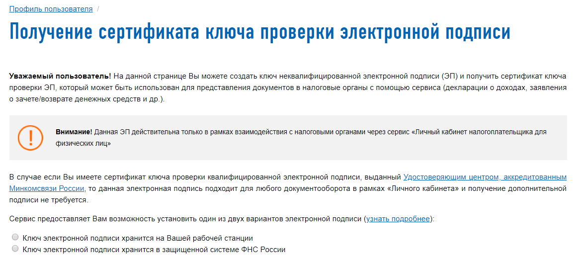 C:\Users\Вова\Desktop\БУХГУРУ\апрель 2018\56 1 Сертификат ключа проверки электронной подписи ВЕБ\proverka-ehlektronnoj-podpisi-sertifikat-sajt-FNS.png