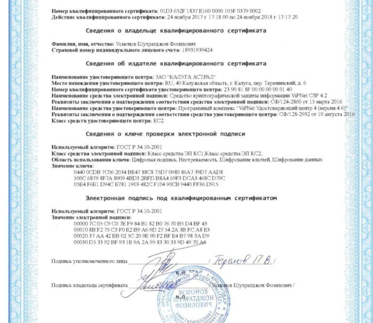 C:\Users\Вова\Desktop\БУХГУРУ\апрель 2018\56 1 Сертификат ключа проверки электронной подписи ВЕБ\sertifikat-klyucha-ehlektronnoj-podpisi.png