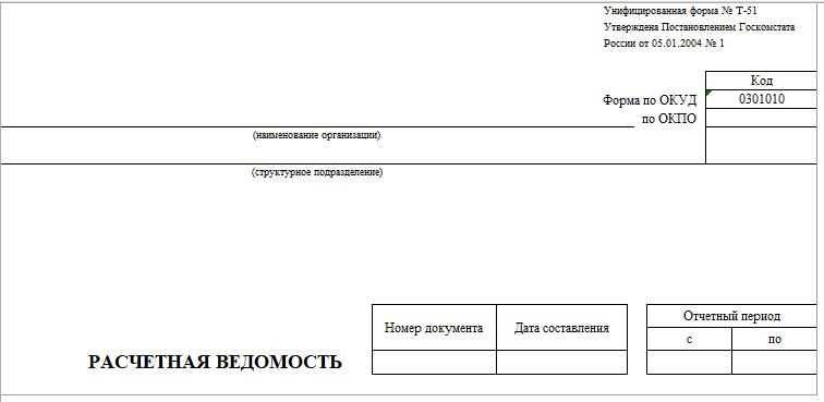 C:\Users\Вова\Desktop\БУХГУРУ\апрель 2018\74 Расчетная ведомость Т-51 скачать бланк ВЕБ\raschetn-vedomost'-T-51.png