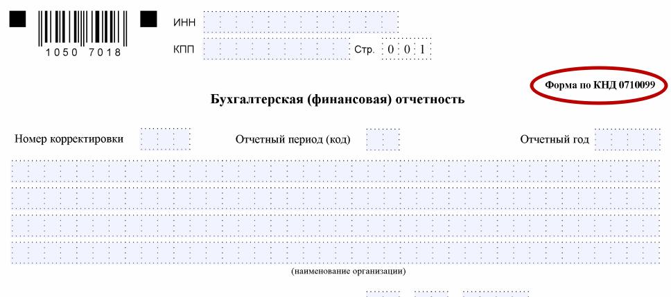 C:\Users\Вова\Desktop\БУХГУРУ\апрель 2018\95 КНД 0710099 ВЕБ\KND-0710099.png
