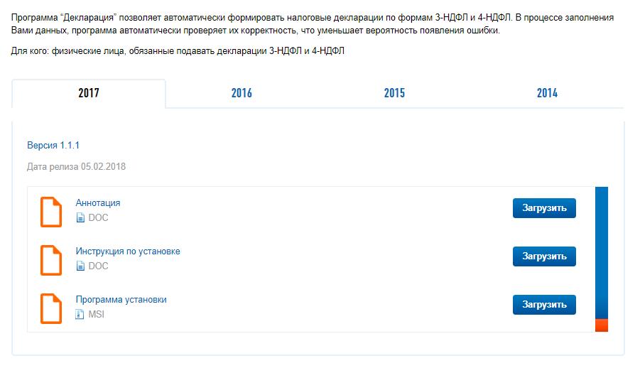 C:\Users\Вова\Desktop\БУХГУРУ\апрель 2018\ВЕБ 46 Декларация о доходах 2018\programma-Deklaraciya-ofic-sajt-FNS.png