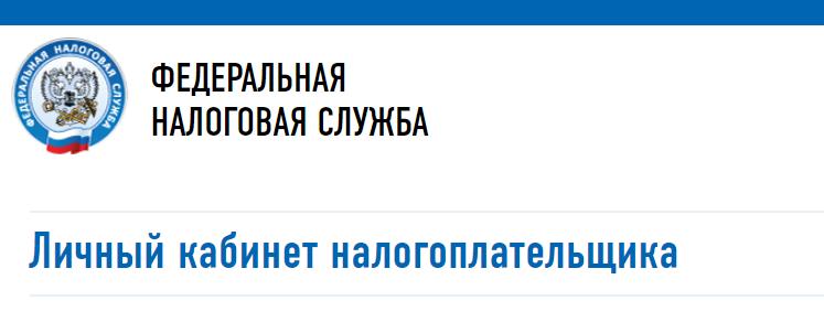 C:\Users\Вова\Desktop\БУХГУРУ\апрель 2018\ВЕБ 46 Декларация о доходах 2018\sajt-FNS-lichnyj-kabinet.png