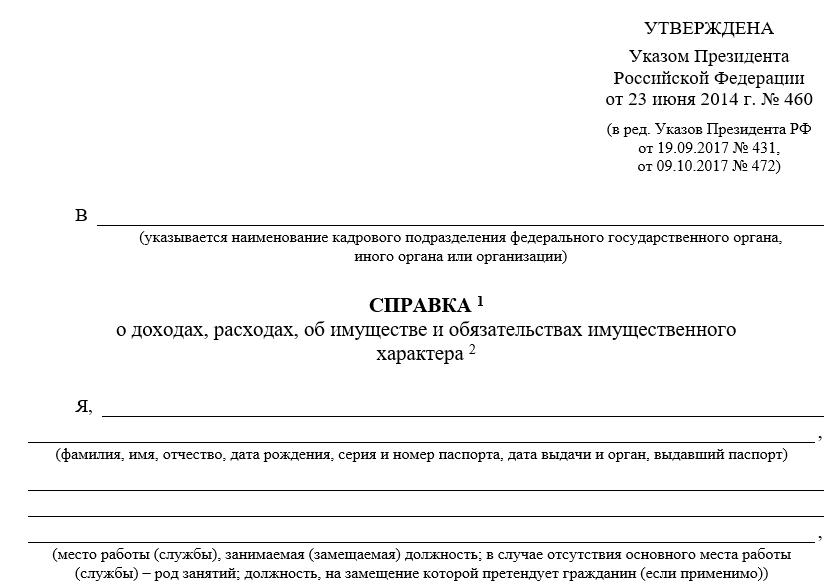 C:\Users\Вова\Desktop\БУХГУРУ\апрель 2018\ВЕБ 46 Декларация о доходах 2018\spravka-o-dohodah-gossluzhashchij.png