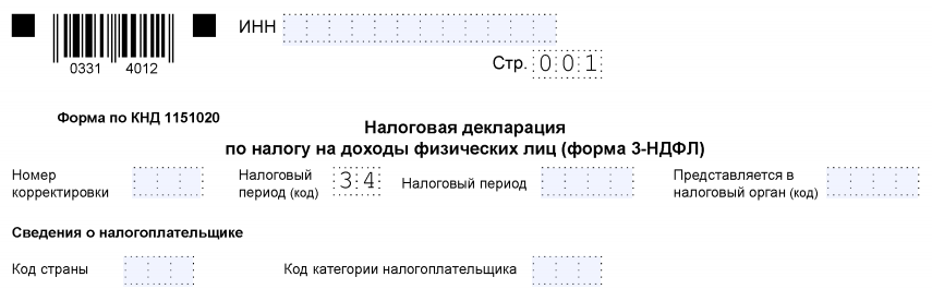 C:\Users\Вова\Desktop\БУХГУРУ\апрель 2018\ВЕБ 46 Декларация о доходах 2018\3-NDFL-shapka.png