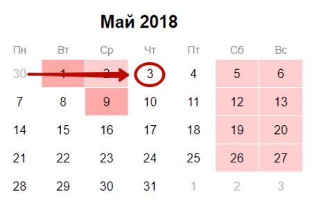 C:\Users\Вова\Desktop\БУХГУРУ\апрель 2018\ВЕБ 46 Декларация о доходах 2018\srok-sdachi-deklar-o-dohodah-2018.png
