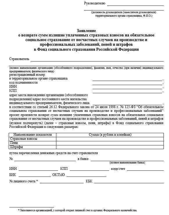 C:\Users\Вова\Desktop\БУХГУРУ\апрель 2018\ВЕБ Форма 23-ФСС РФ бланк и образец заполнения в 2018 году\23-FSS.png