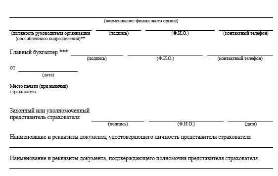 C:\Users\Вова\Desktop\БУХГУРУ\апрель 2018\ВЕБ Форма 23-ФСС РФ бланк и образец заполнения в 2018 году\23-FSS+.png