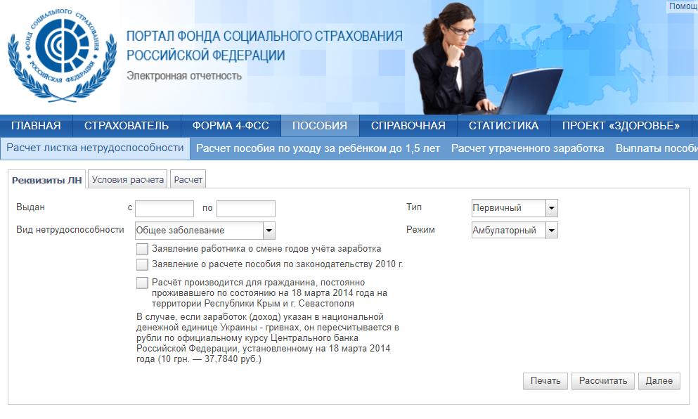 C:\Users\Вова\Desktop\БУХГУРУ\апрель 2018\ВЕБ ФСС оплата больничного листа в 2018 году\oplata-bol'nichnogo-sajt-FSS.png