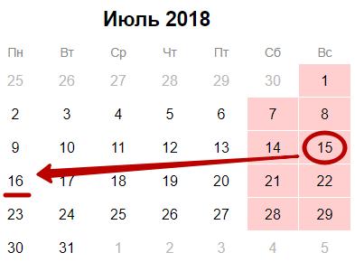 C:\Users\Вова\Desktop\БУХГУРУ\апрель 2018\ВЕБ НДФЛ с выигрышей в 2018 году и ставка\iyul'-2018.png