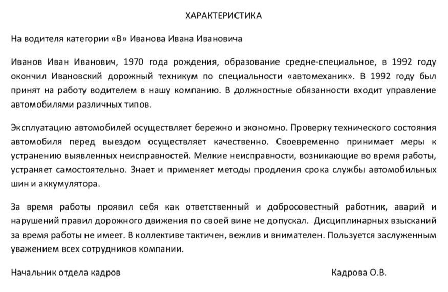 справку с места работы с подтверждением Еропкинский переулок