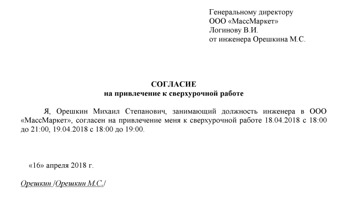 Образец заявления сотрудника о согласии на привлечение к сверхурочным работам