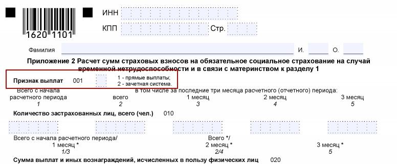 F:\БУХГУРУ\май 2018\11 Признак выплаты в расчете по страховым взносам ВЕБ\priznak-vyplat-RSV.jpg