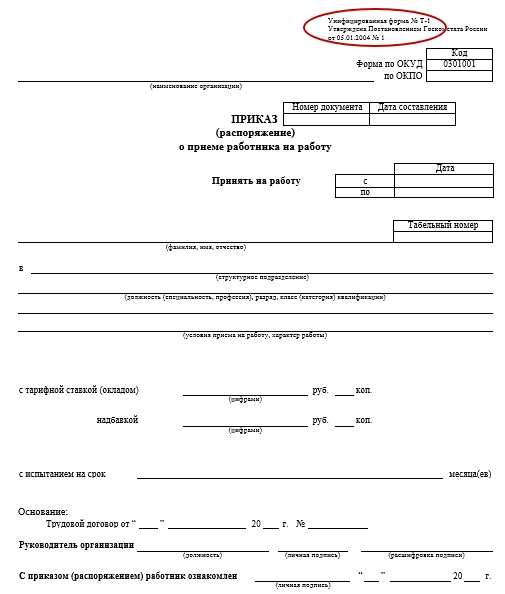 F:\БУХГУРУ\май 2018\Унифицированные формы кадровых документов в 2018 году ВЕБ\prikaz-T-1.jpg