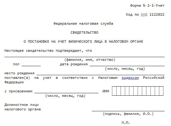 F:\БУХГУРУ\май 2018\ВЕБ Свидетельство о постановке на налоговый учет физлица как получить\svidetel'stvo-o-postanovke-na-nalog-uchet-fizlico-obrazec.jpg