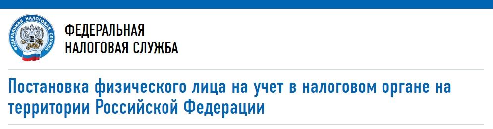 F:БУХГУРУмай 2018ВЕБ Свидетельство о постановке на налоговый учет физлица как получить alogovyj-uchet-fizlic-sajt-FNS.jpg