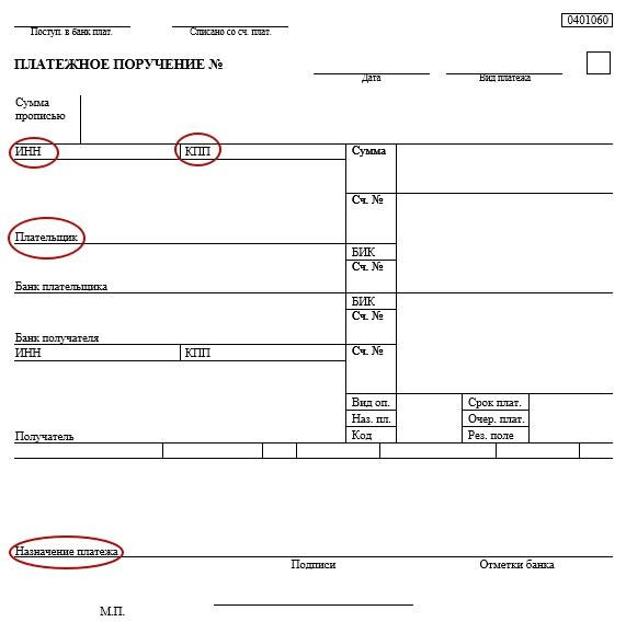 F:\БУХГУРУ\май 2018\ВЕБ Уплата НДС за иностранного контрагента в 2018 году и разъяснения ФНС\platezhnoe-poruchenie.jpg