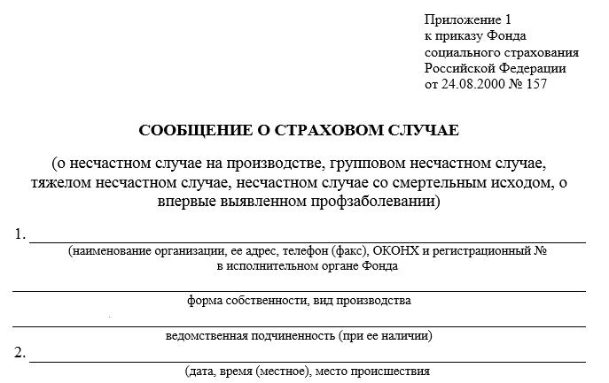 G:\БУХГУРУ\май 2018 Обязанности работодателя при несчастном случае на производстве 2018 ВЕБ\soobshchenie-v-FSS-neschastnyj-sluchaj.jpg